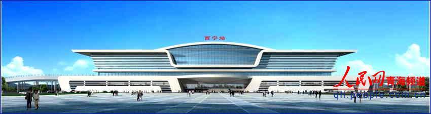 西宁站建设工作已完成过半 计划明年年底竣工