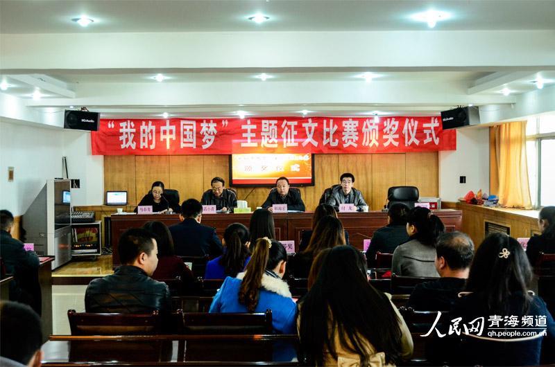 """""""我的中国梦""""主题征文比赛颁奖仪式在西宁举行(图)"""