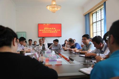 青海省体育局传达学习省委十二届六次全体会议精神