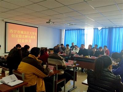 西宁城北区举办励志孵化基地创业沙龙