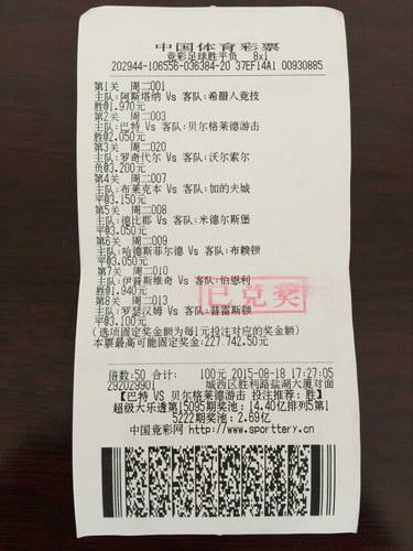 竞彩旺站带好运 城西彩民喜收竞彩8串1 22.7