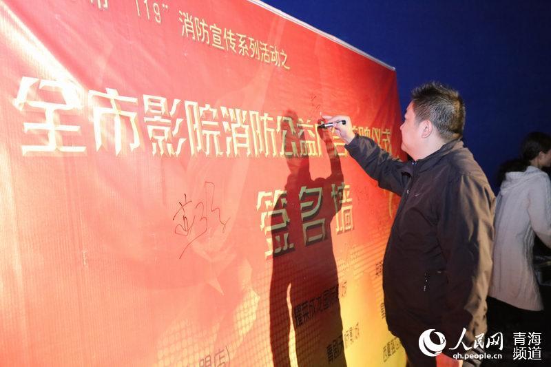 1月3日上午,西宁市消防支队联合星美国际影院力盟店举办2015年图片
