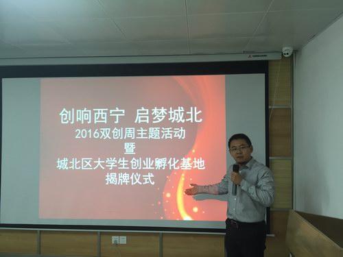 西宁城北区大学生创业孵化基地揭牌