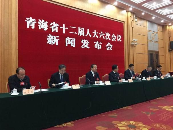 青海省第十二届人大六次会议举行第二场新闻发布会