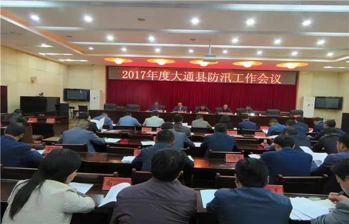 大通县组织召开2017年度防汛工作会议