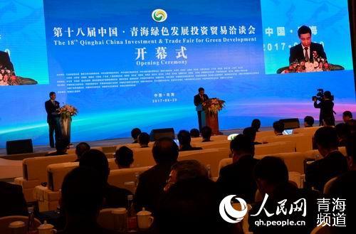 (杨阳 郭慧芳) 6月20日,第十八届中国·青海绿色发展投资贸易洽图片