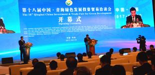 第十八届青洽会开幕        6月20日,第十八届中国·青海绿色发展投资贸易洽谈会暨第四届环青海湖(国际)电动汽车挑战赛隆重开幕。全国政协副主席马培华宣布本届青洽会开幕。