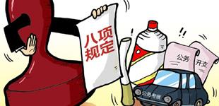 青海省委省政府21条措施典型问题的通报