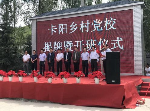 青海首个乡村党校――卡阳乡村党校揭牌开班