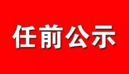 13名青海省委管理干部任前公示        公示期间,请各界干部群众对公示对象的德等方面的情况和问题进行实事求是地反映。