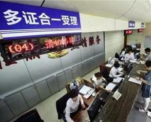 青海省将三级同步实行多证合一