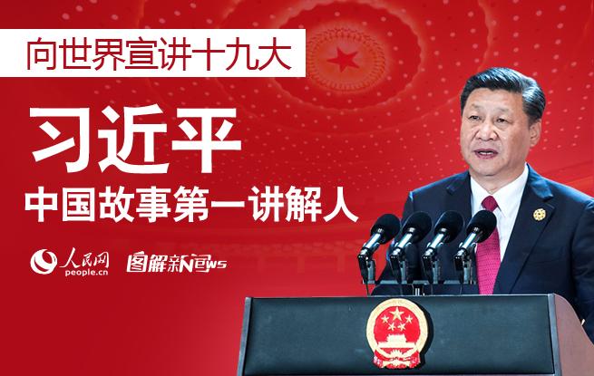 """图解:""""中国故事第一讲解人""""习近平向世界宣讲十九大"""