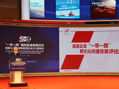"""中国能源企业""""一带一路""""跨文化传播报告"""