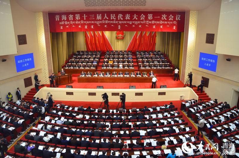 青海省十三届人大一次会议隆重开幕