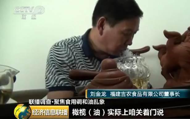 """央视曝光食用调和油造假 底线是""""吃不死人"""""""