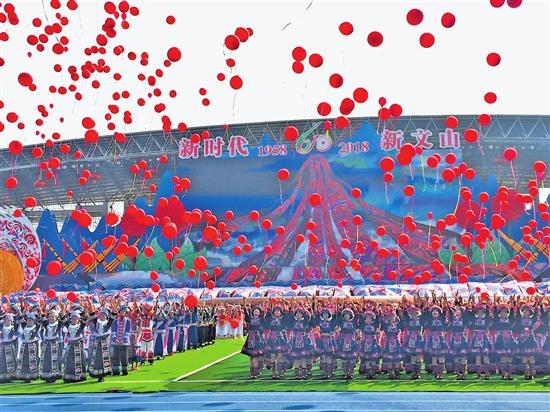 云南文山壮族苗族自治州庆祝成立60周年