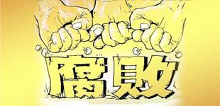 中央纪委通报13起违反中央八项规定精神问题