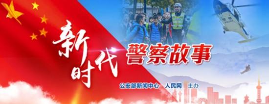 """新时代警察故事:黑龙江""""坏爸爸""""民警刘威"""