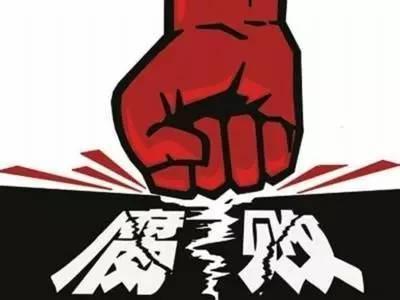 """西藏高新建材集团原董事长吴振华被""""双开"""""""