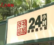 """重庆""""无人值守""""图书馆 24小时阅读不打烊"""