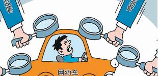 """""""叫车难"""",难在哪?(网上中国)        一直以来,网约车是共享经济发展的重要标志之一。几年来,共享经济发展迅速,但也确实遇到了很多问题。共享经济应该如何利用社会的闲置资源发展经济?又如何保证用户的信息和人身安全?"""