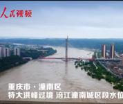 航拍:特大洪峰过境重庆潼南