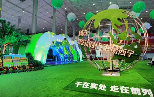 2018中国生态环保大会暨西宁城洽会开幕式