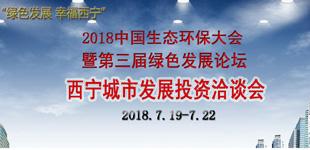 """2018中国生态环保大会暨西宁城洽会        7月19日,2018中国生态环保大会暨第三届绿色发展论坛、西宁城市发展投资洽谈会在青海举行。本届大会以""""绿水青山就是金山银山""""主题,全方位、全领域展示西宁取得的新成就和描绘的新蓝图。"""