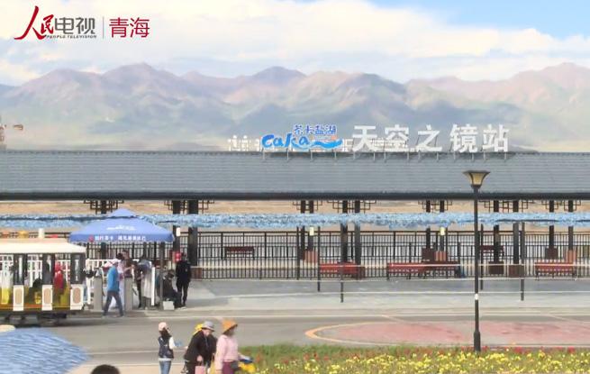 茶卡盐湖景区2018年游客量突破200万