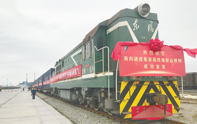 青海省在格尔木首发南向通道国际铁海联运班列