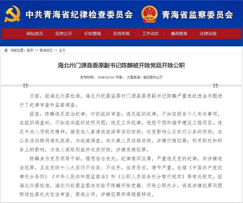 青海省海北州门源县委原副书记陈麟被开除党