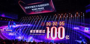 """十年""""双十一""""折射中国消费变迁路"""