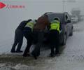 青海祁连普降大雪 民警护路保畅通        海北州交警支队祁连县交警大队峨堡中队经过5个小时交通疏导,有效预防了交通事故的发生。