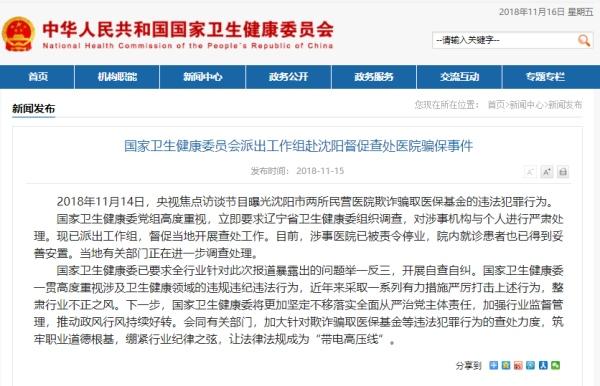 沈陽醫保騙局進展:衛健委派出工作組催促當地查處工作