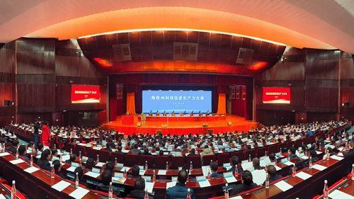 青海海西州召开科技促进生产力大会