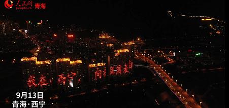 全国城市灯光秀明晚登场幸福西宁四区携手表白祖国