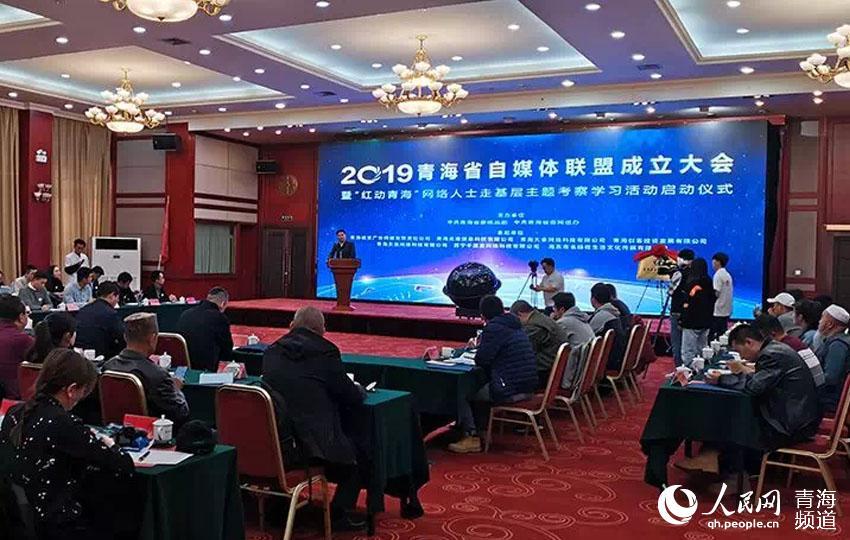 青海省自媒�w�盟今日成立
