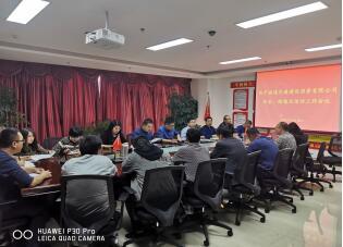 西宁城通公司组织召开第十次安全