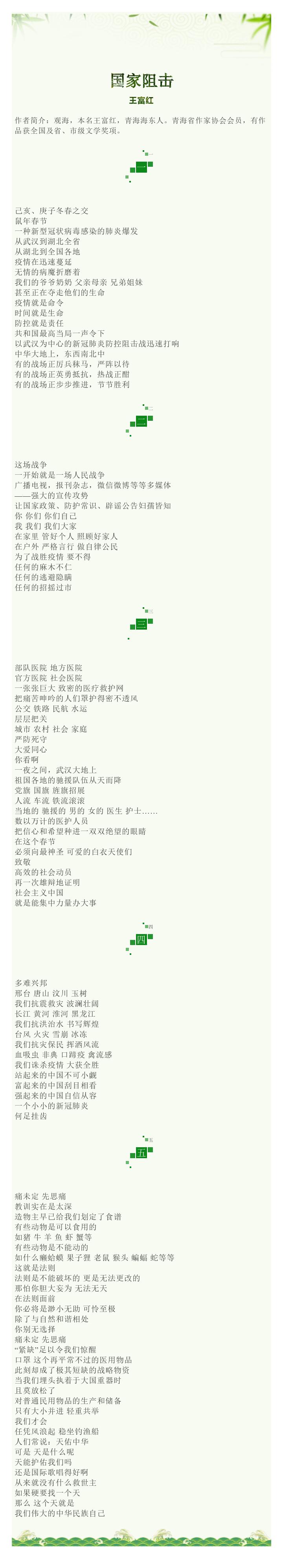 青海文�作品�W�j展播(第三十一
