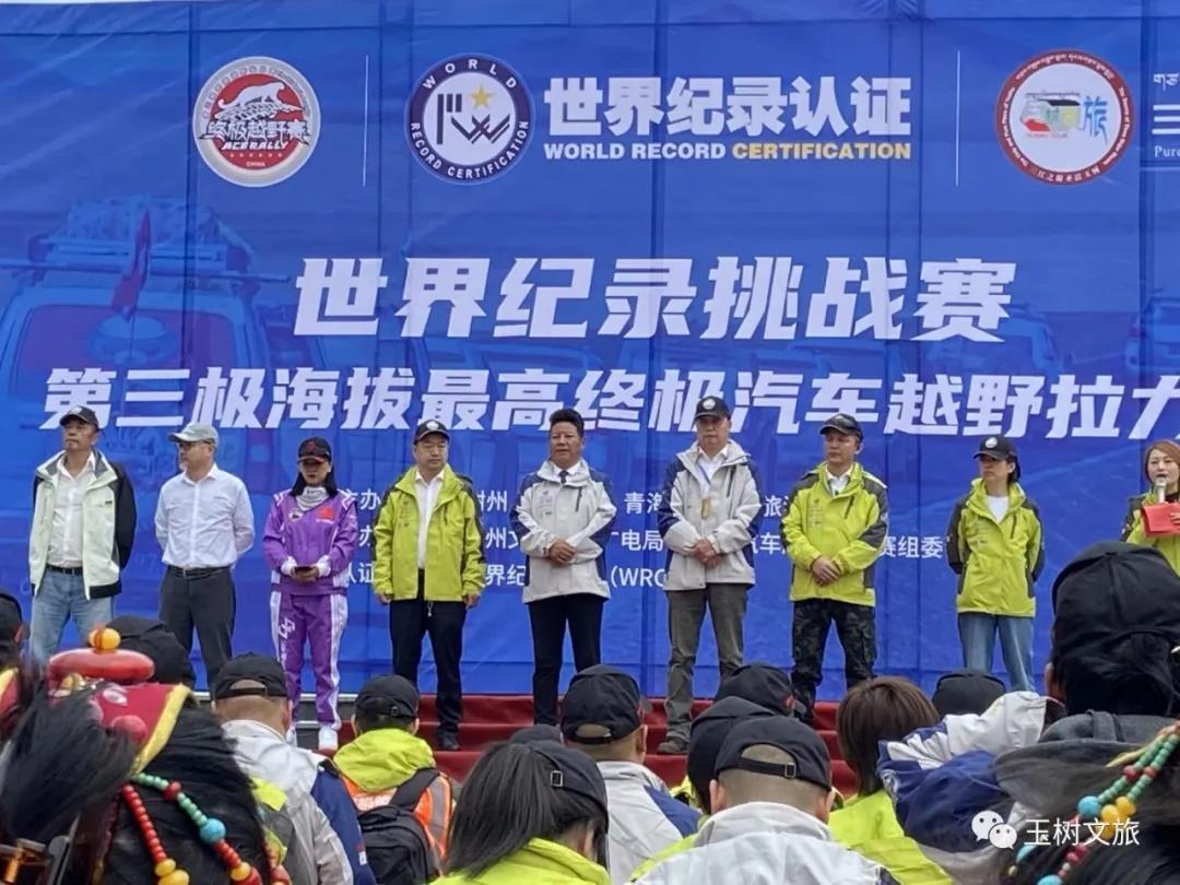玉树:地球第三极终极越野汽车拉力赛被认证为海拔最高汽车越野拉力赛